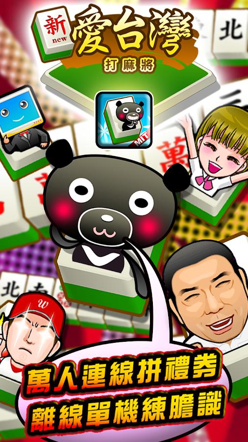 Taiwan Mahjong Online - screenshot