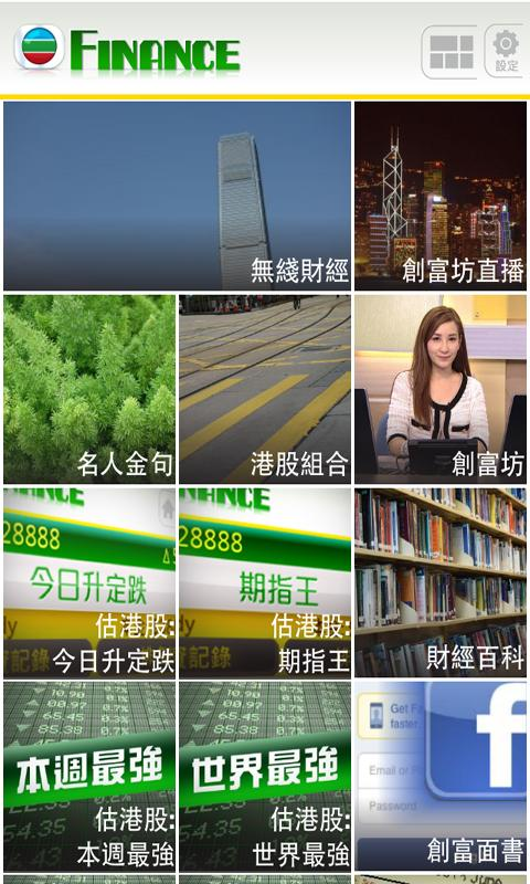 TVB Finance- screenshot