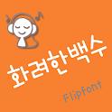 365Outofwork™ Korean Flipfont icon