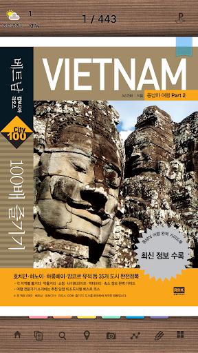 베트남·캄보디아·라오스 100배 즐기기