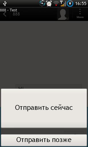 СМС Планировщик