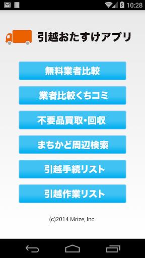 免費生活App|引越しお助けアプリ【引越君】|阿達玩APP