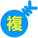 複式家計簿 icon
