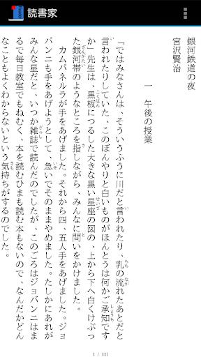 読書家 青空文庫形式ファイルリーダー