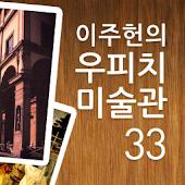 이주헌의 우피치 미술관
