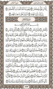 Quran tv القرآن - مصحف المدينة - screenshot thumbnail