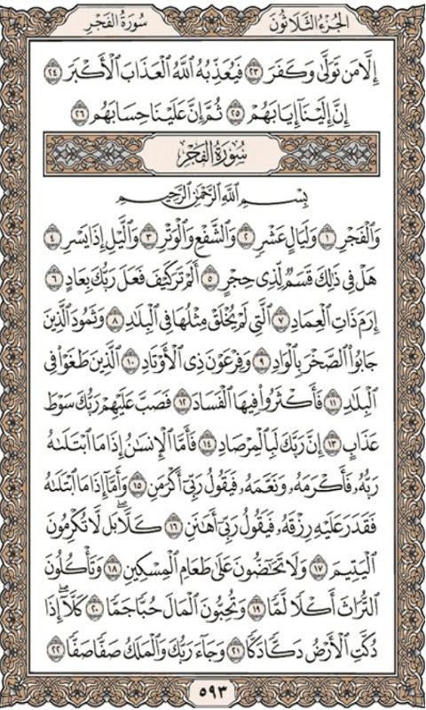 Quran tv القرآن - مصحف المدينة - screenshot