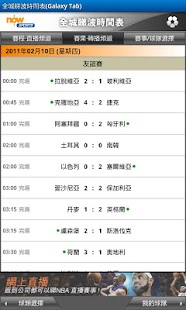 Sports Timetable- screenshot thumbnail