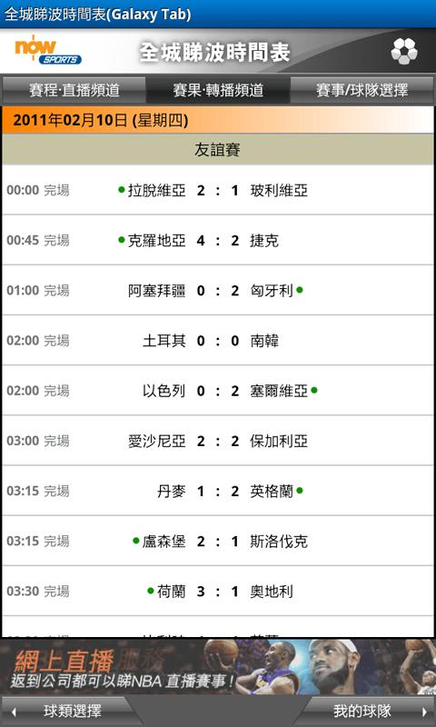 Sports Timetable- screenshot