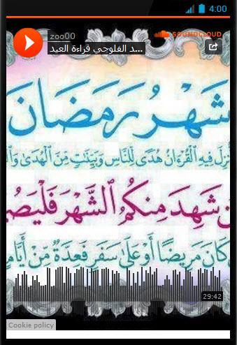 وليد الدليمي قرأءة العيد