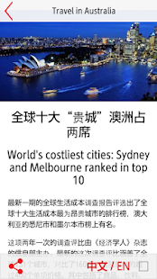 澳洲佳  Australia Plus- screenshot thumbnail