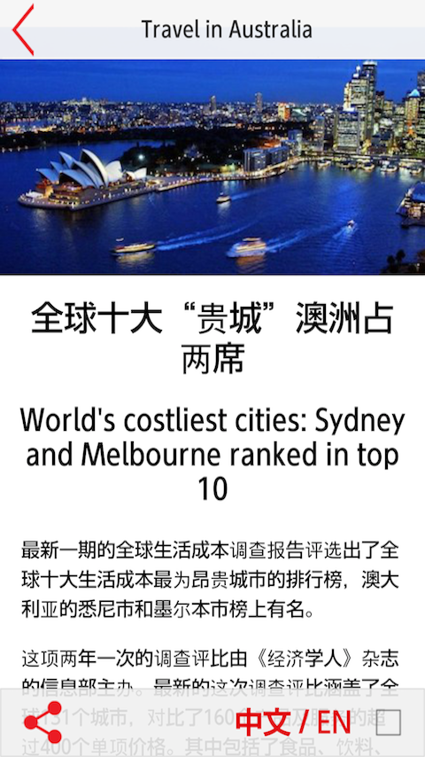 澳洲佳  Australia Plus - screenshot