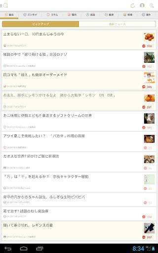 【免費新聞App】mixiニュース - みんなの意見が集まるニュースアプリ-APP點子