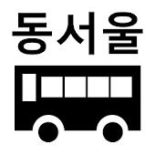 동서울터미널 배차조회