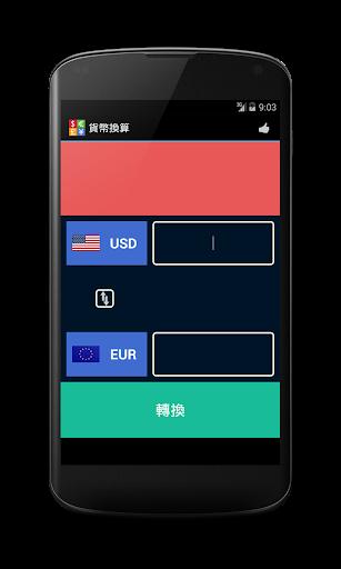 銀行匯率-外匯交易-匯率查詢-匯率換算比較-台幣