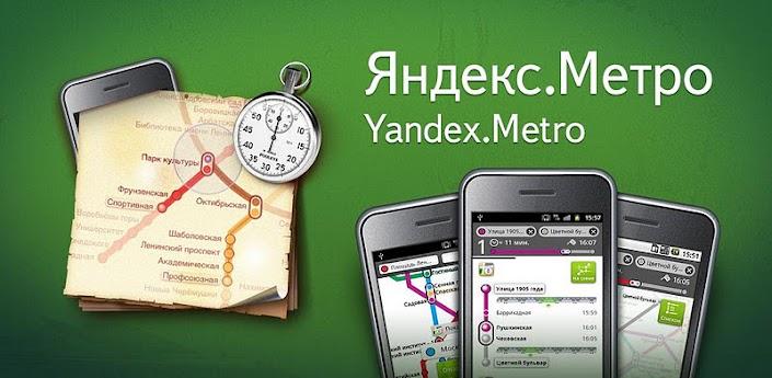 Скачать Яндекс.Метро 1.63 для Андроид