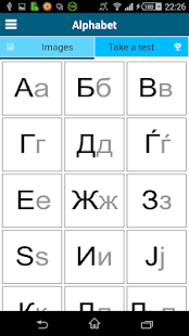 Learn Macedonian -50 languages- screenshot thumbnail