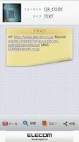 Screenshot of ELECOM QR Code Reader (FREE)