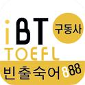 iBT TOEFL 빈출숙어 888 구동사 icon