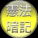 日本国憲法の暗記 logo