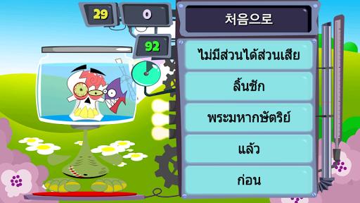 LingLing 태국어 배우기