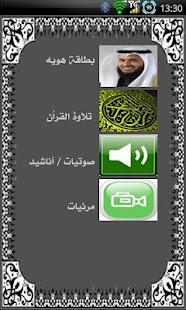 الشيخ مشاري العفاسي- screenshot thumbnail