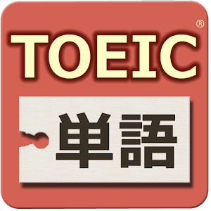 TOEIC®テスト単語2400