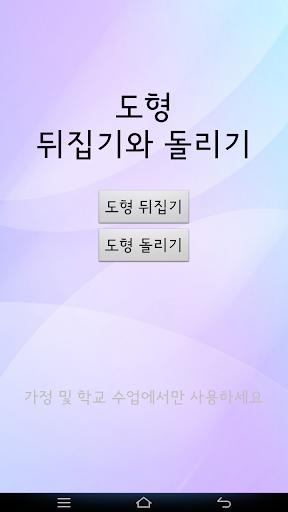 [스마트수학] 도형 뒤집기와 돌리기