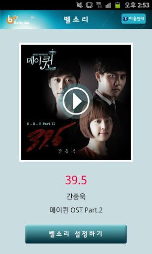 벨소리 : 39.5 - 메이퀸 OST [간종욱]