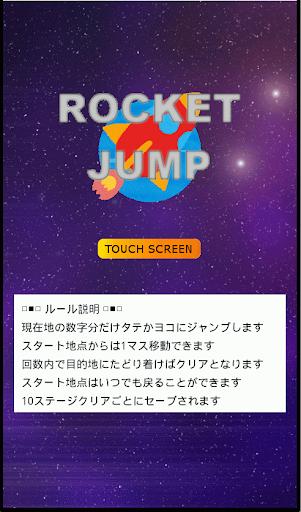 ロケットジャンプ