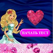 Тест для девочек