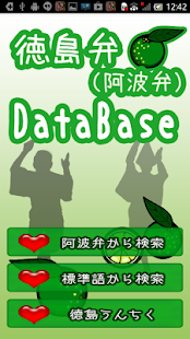 徳島弁(阿波弁)DATABASE- screenshot thumbnail