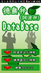 徳島弁(阿波弁)DATABASE