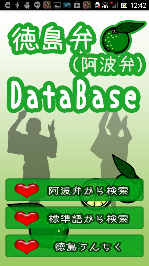 徳島弁(阿波弁)DATABASE- screenshot