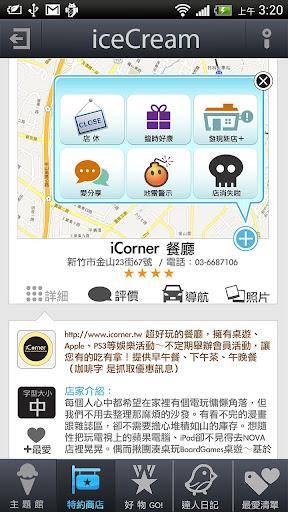 UMC iceCream 工具 App-愛順發玩APP