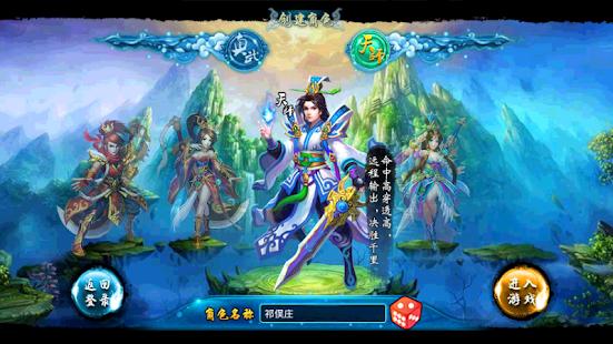 大美女手游OL RPG MMO 仙剑传奇 策略