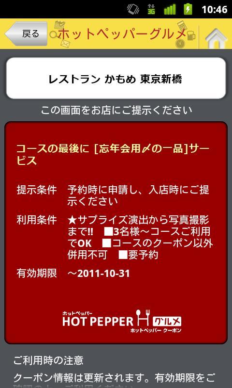 スマート幹事くん- スクリーンショット