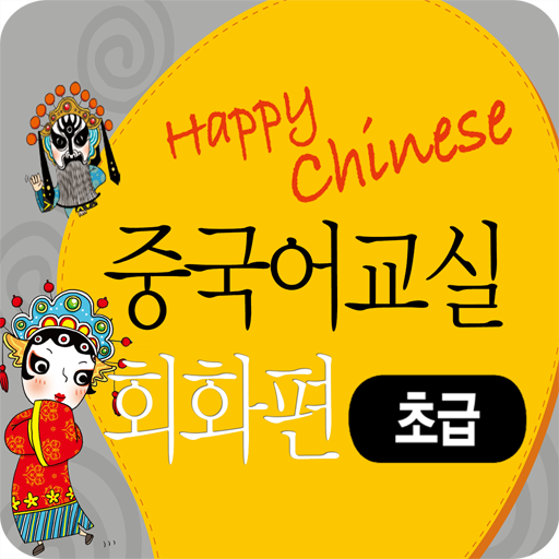 教育のHappy Chinese 교실 -회화편(초급) LOGO-記事Game