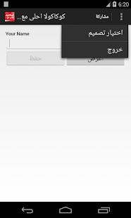 كوكاكولا احلى مع ...- screenshot thumbnail