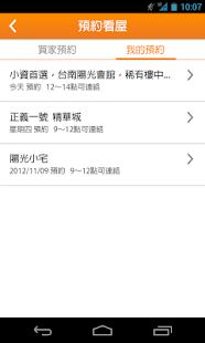 樂屋網:房屋買賣租行動即時搜 工具 App-愛順發玩APP