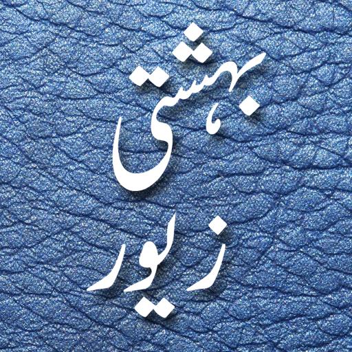 Complete urdu zewar pdf in bahishti