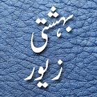 Bahishti Zewar(Urdu) icon