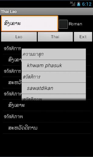 Thai Lao Dictionary