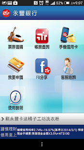 免費下載商業APP|永豐錢包 app開箱文|APP開箱王
