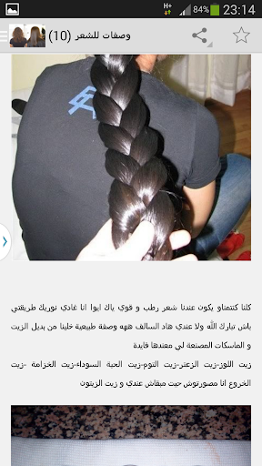 wasafat cha3r wasafat lilwajh