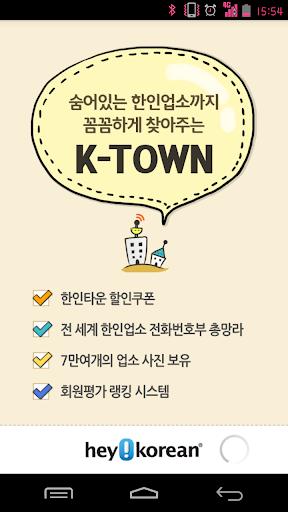 K Town 한인업소록
