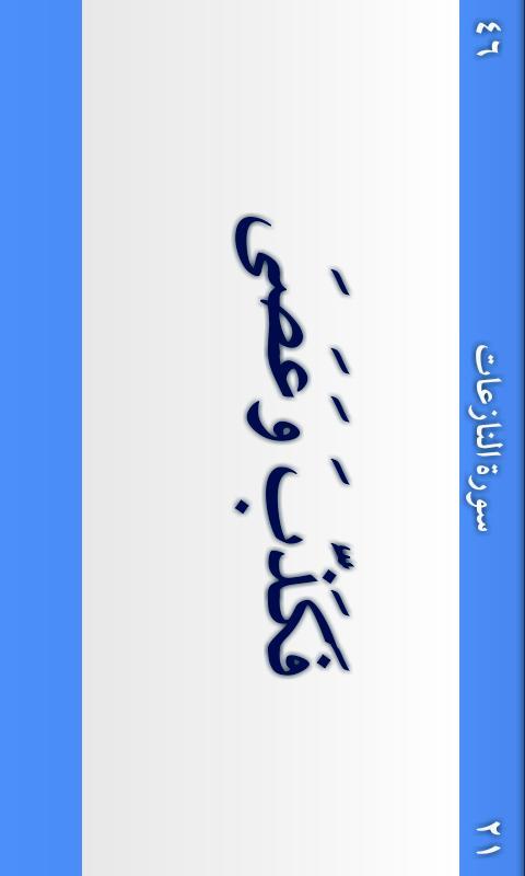 تحفيظ القرآن الكريم للأطفال-عم - screenshot