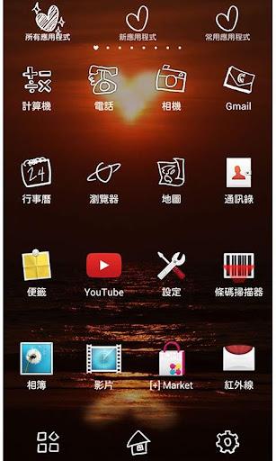 【免費個人化App】夕陽之心 for[+]HOME-APP點子