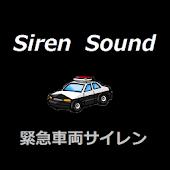 SirenSound 緊急車両サイレン