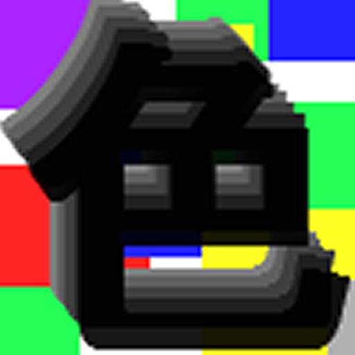 イロパズル 解謎 App LOGO-APP試玩